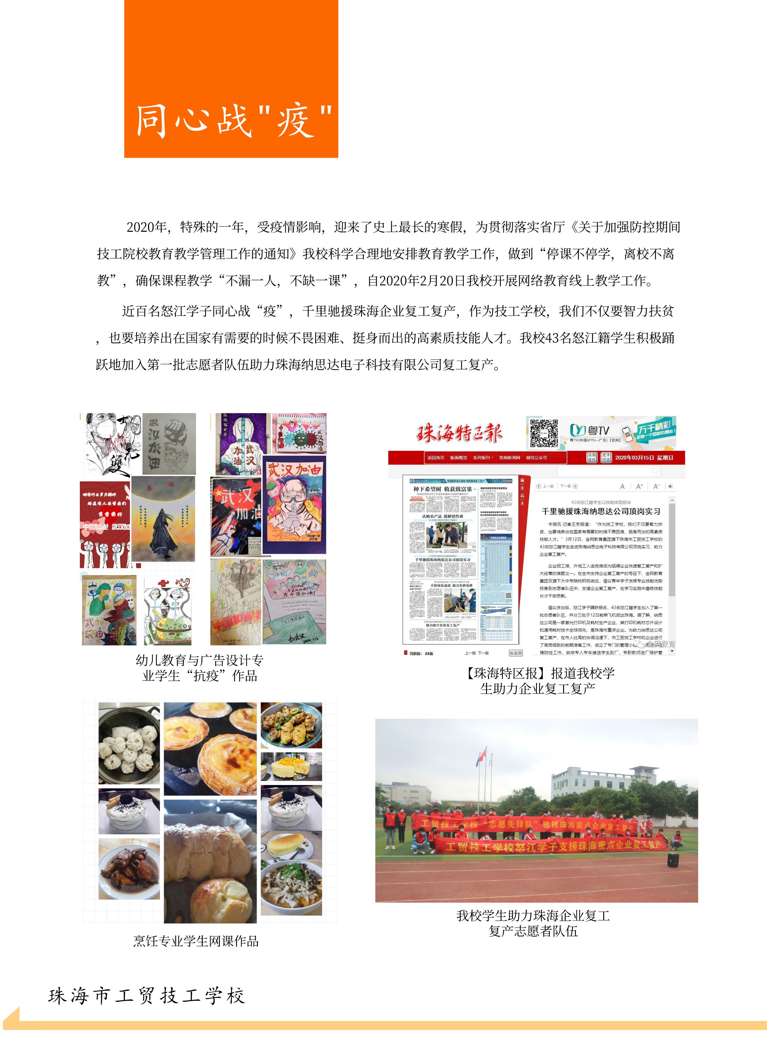 珠海市教育信息网_珠海市工贸技工学校 招生信息 招生简章 zhgmjg.com